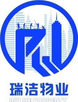 内蒙古瑞洁物业服务有限公司