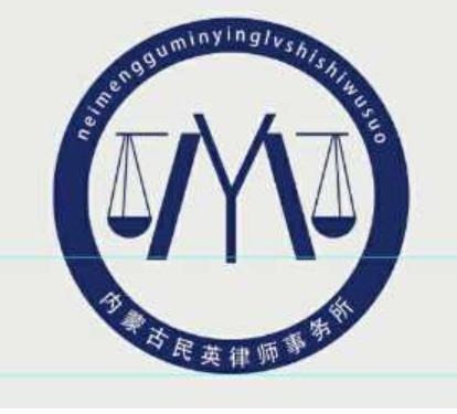 内蒙古民英律师事务所