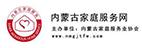 内蒙古家庭服务网